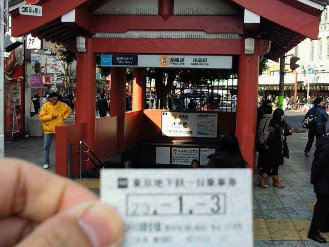 東京メトロで…