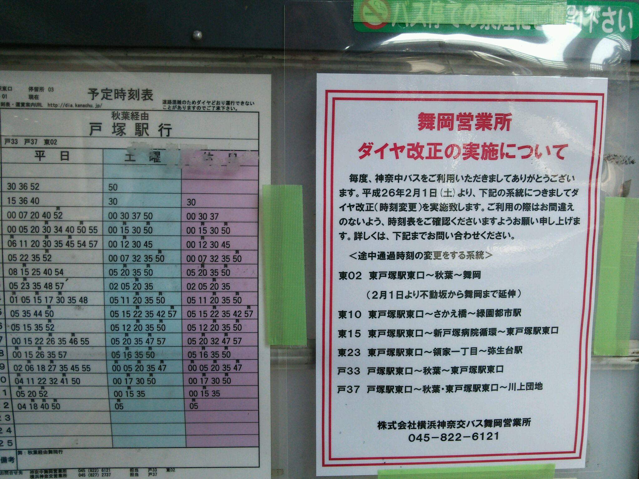 表 かなちゅう 時刻 秋田中央交通 公式サイト