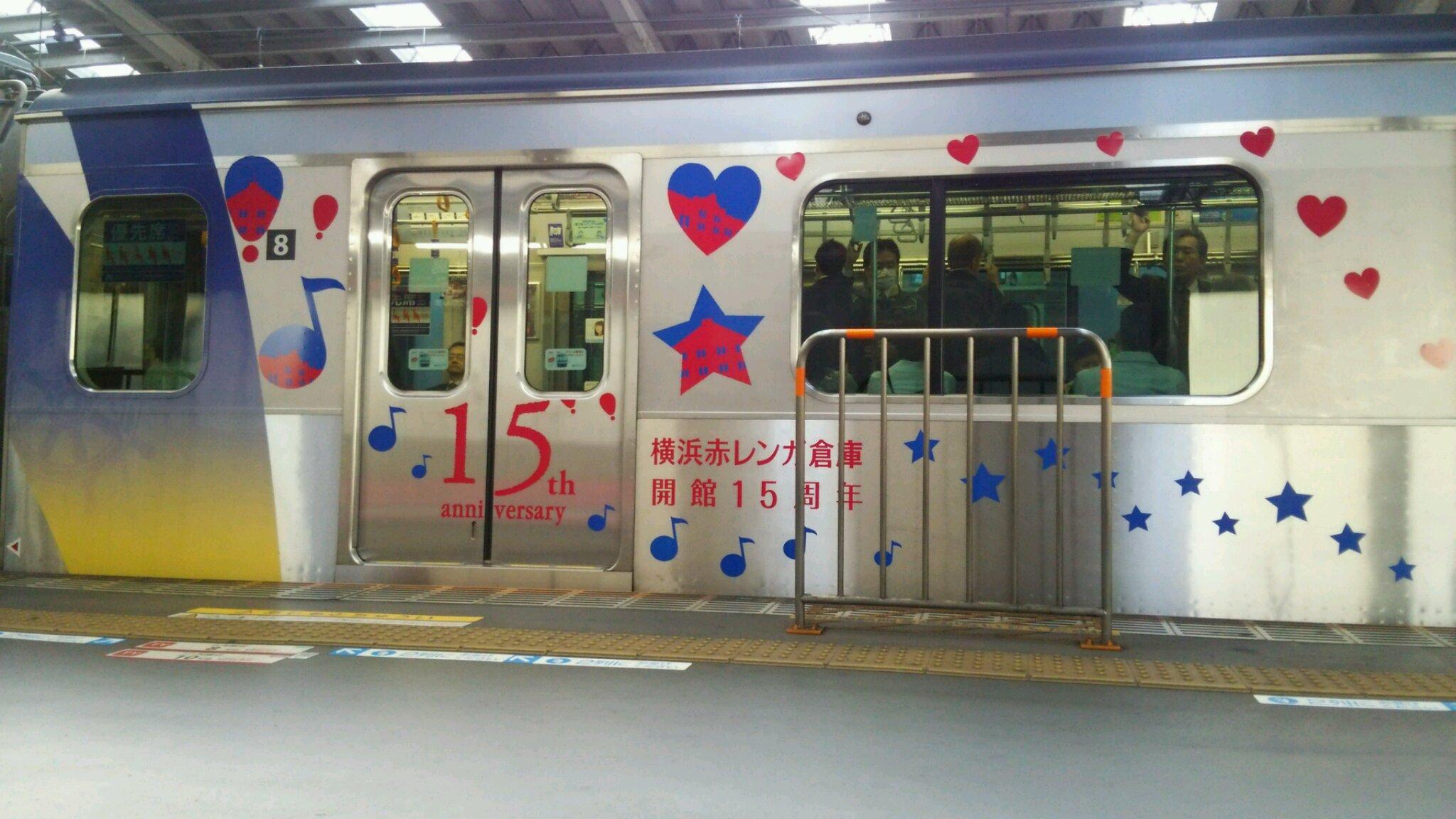 15周年記念ラッピング列車