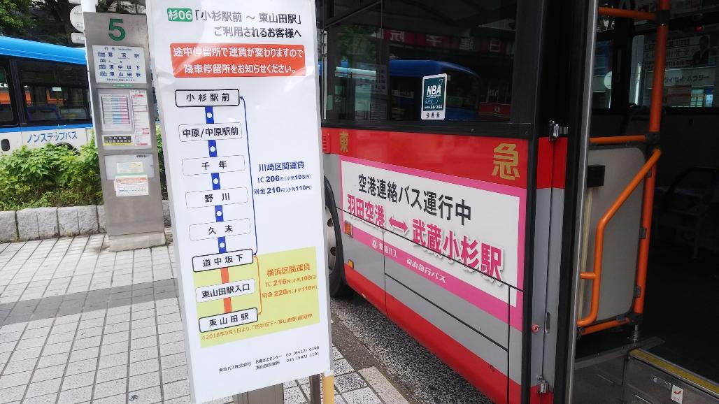 東急バス・運転経路延長