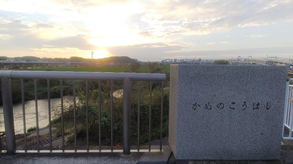 亀甲橋からの夕暮れ