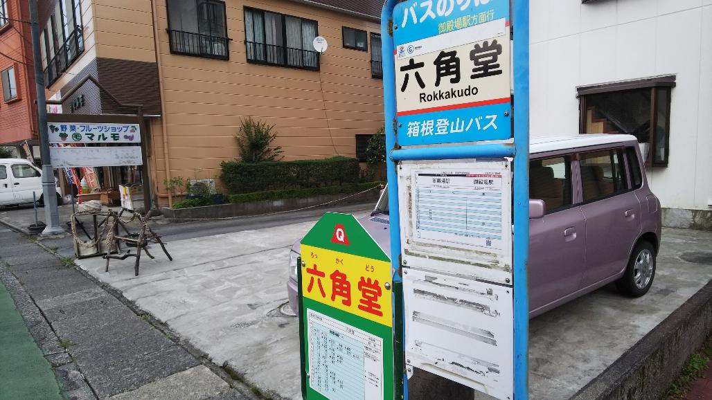 大きな違いのあるバス停