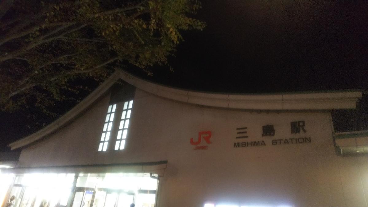 三島駅で下車