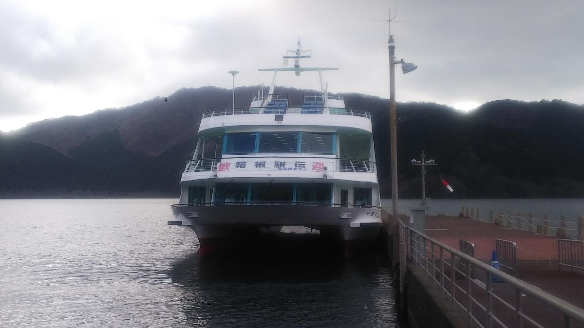久しぶりに芦ノ湖遊覧船に乗船