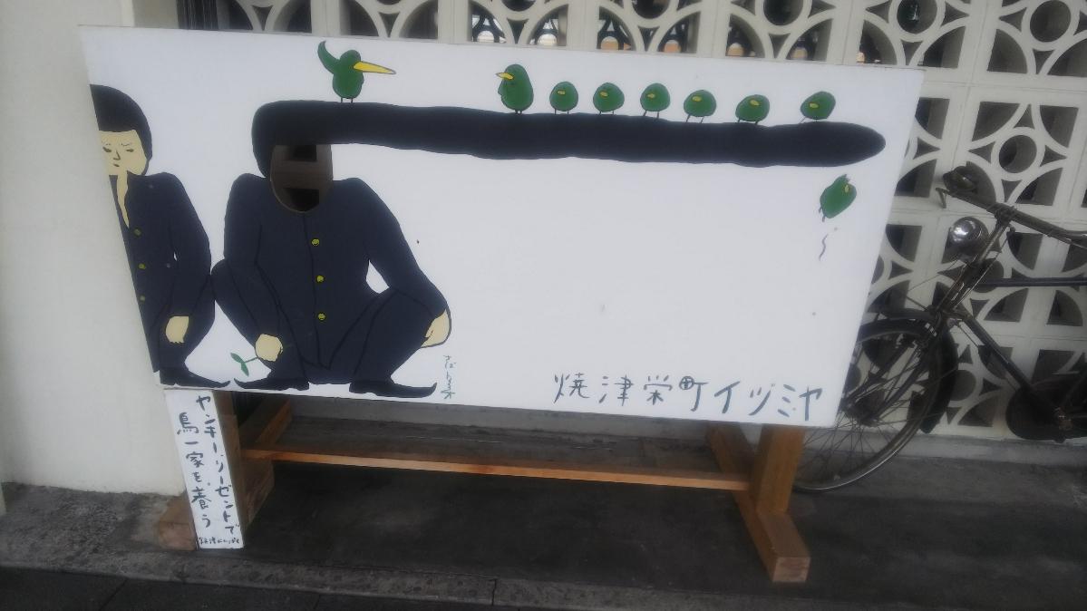 焼津市内で見つけました。