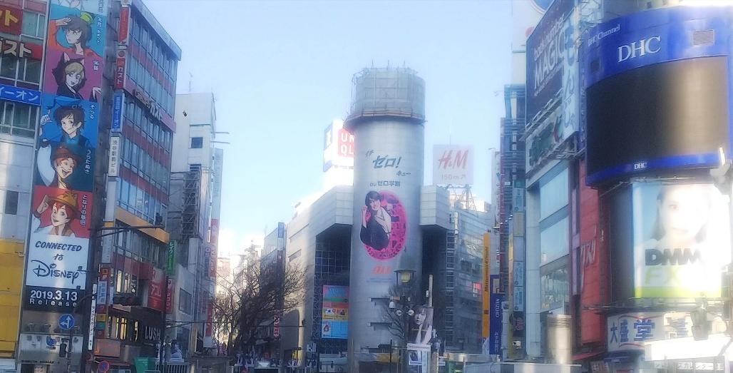 渋谷109のロゴが・・